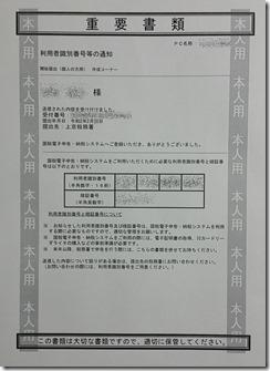 kakuteisinkoku-kamigyouzeimusyo (12)
