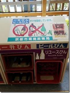 kamigyousougoutyousya-risaikuru (2)