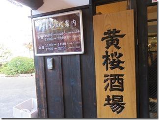kizakurakappacountry(4)