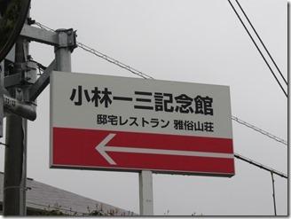 kobayasiichizoukinenkan (3)
