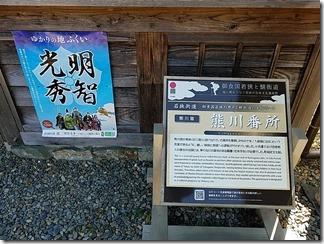 kumagawajyuku (7)