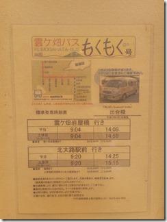 kumogahara-oomori (16)