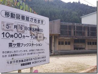 kumogahara-oomori (28)