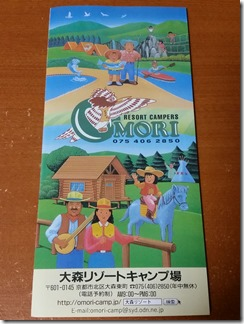 kumogahara-oomori (65)
