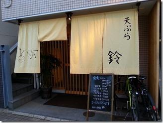 kuramaguti-tenpurasuzu (1)