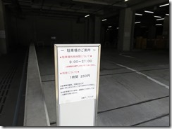 kyoto-aquarena-parking (3)