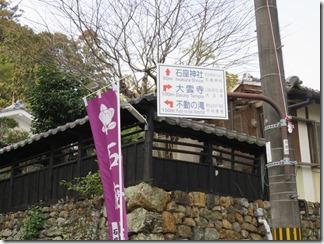 kyoto-iwakura (11)