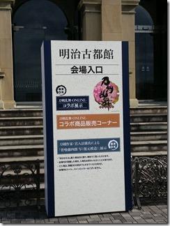 kyoto-kokurituhakubutukan (9)