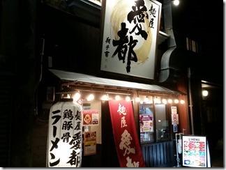 kyoto-ramen-aito (17)