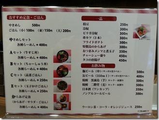 kyotokitayamara-men (4)