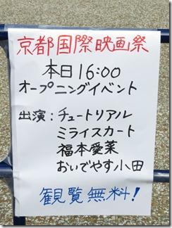 kyotokokusaieigakai-jyaiantobaba (4)