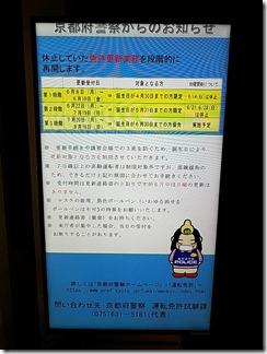 kyoutoekimaeunntennmenkyokousinnsennta- (10)