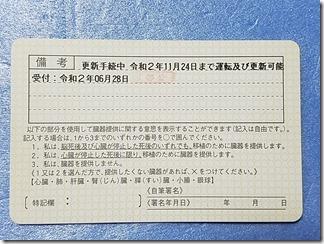 kyoutoekimaeunntennmenkyokousinnsennta- (15)