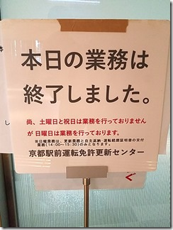 kyoutoekimaeunntennmenkyokousinnsennta- (1)