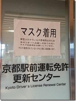 kyoutoekimaeunntennmenkyokousinnsennta- (3)