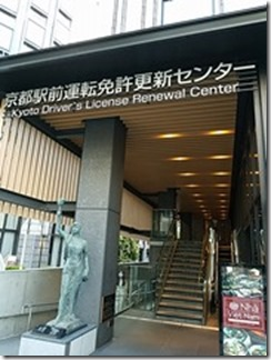 kyoutoekimaeunntennmenkyokousinnsennta- (4)