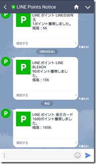 line-point-get (2)