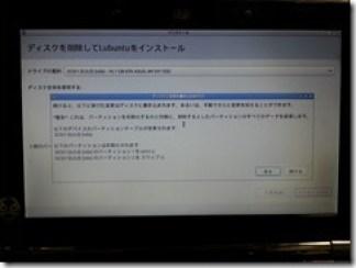 lubuntu-install (9)