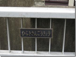 mamiyagawa (12)