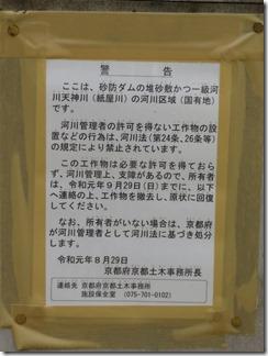 mamiyagawa (47)