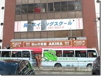matinoyaousyokuya-akira (1)