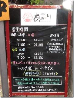 menyaakari (35)
