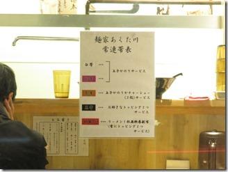 menyaakutagawa (10)