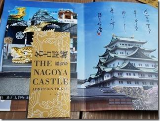 nagoyajyou-hannmarugoten (11)