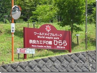 narakaedenosato-hirara (2)