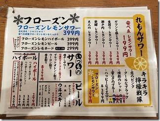 nikudoufutoremonsawa-yasube- (3)