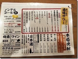 nikudoufutoremonsawa-yasube- (4)