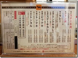 nikuzaemon (7)