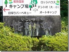 nosekyanputi-onsen (2)
