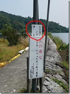 okisima-biwako (35-1)
