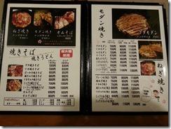 okonomiyakiamon.jpg (5)