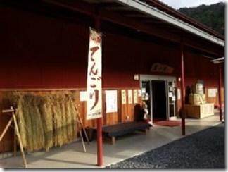 ooisisyuzou-sakenoyakata (2)