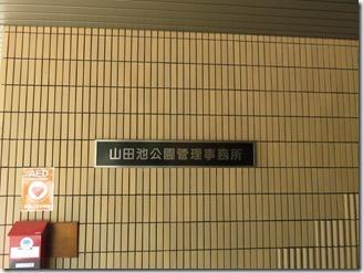 oosakafueiyamadaikekouen (24)
