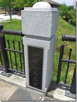 oosakafueiyamadaikekouen (3)