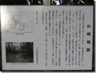 ooyamazaki-tennouzan (50)