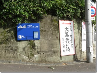 oyamazaki-Museum(6)