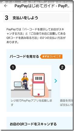 paypay-mousikomihouhou-siharaihouhou (10)