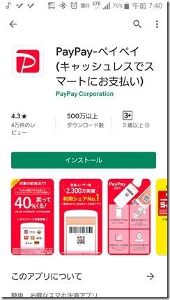 paypay-mousikomihouhou-siharaihouhou (1)