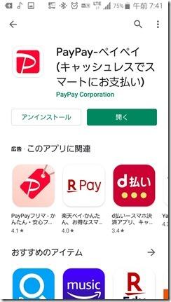 paypay-mousikomihouhou-siharaihouhou (2)