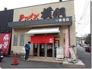 ra-menyokozuna-itijyouji (2)