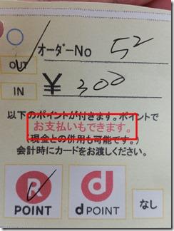 rakuten-card-pointriyou (1-1)