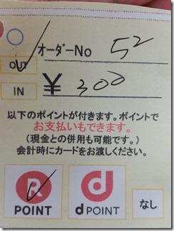 rakuten-card-pointriyou (1)