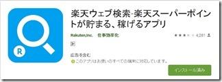 rakuten-pointo-ru-chin (27)
