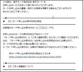 rakutencard-mousikomi (42)