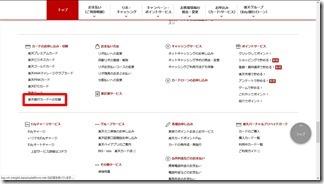 rakutenginkou-ka-do (4)