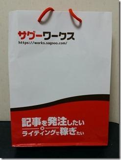 sagu-works (4)